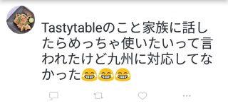 Tastytableのこと家族に話したらめっちゃ使いたいって言われたけど九州に対応してなかった……